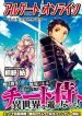 ai-gate-online-different-world-samurai
