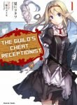the-guilds-cheat-receptionist-wn